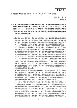 藤谷委員説明資料 [PDF形式:271KB]