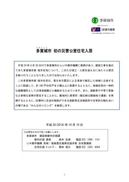 多賀城市 初の災害公営住宅入居[PDF:592KB]