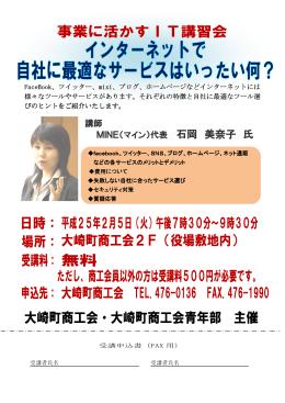 講師 MINE(マイン)代 MINE(マイン)代表 石岡 美奈子 氏