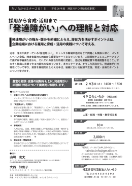 セミナーパンフレット(PDF - 特定非営利活動法人たいらか