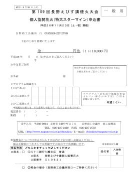 第 109 回長野えびす講煙火大会 個人協賛花火(特大スターマイン)申込