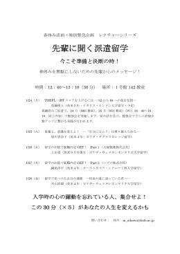 春休み直前・特別緊急企画レクチャーシリーズ