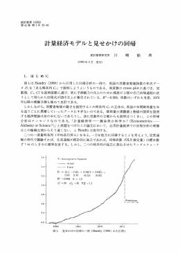 計量経済モデルと見せかけの回帰 - 統計数理研究所 学術研究リポジトリ