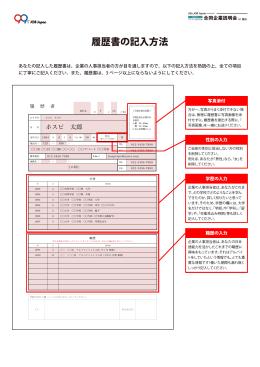 履歴書の記入方法 - 99s JOB Japan