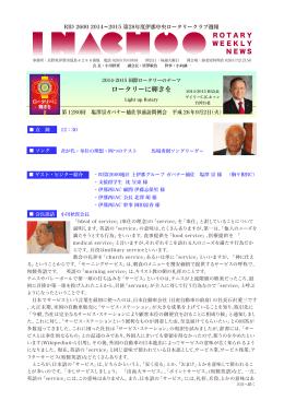 会報1280 - 伊那中央ロータリークラブ