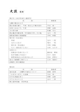 史談 目次 - 白鷹町役場