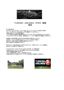 TURKISH AIRLINES OPEN 観戦 報告