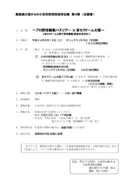 ~プロ野球観戦バスツアー in 京セラドーム大阪~