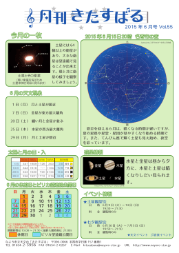 6月号 - なよろ市立天文台