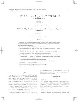 シデコブシ・ハナノキ・ヒトツバタゴの自生地- 3