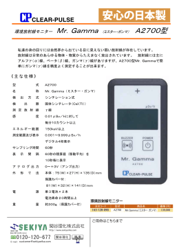 環境放射線モニター ミスター・ガンマ|関谷理化株式会社