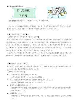朝礼用原稿 7 月号 - 愛鉄連健康保険組合