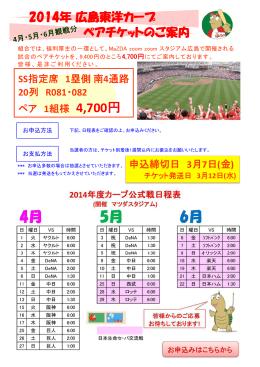 2014年広島東洋カープ ペアチケットのご案内