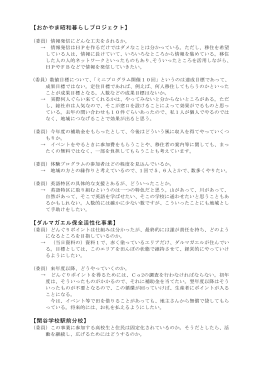 質疑応答内容 [PDFファイル/101KB]