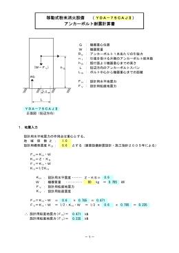 ( ) 移動式粉末消火設備 アンカーボルト耐震計算書