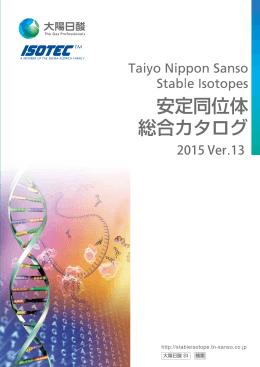 安定同位体試薬 Stable Isotope