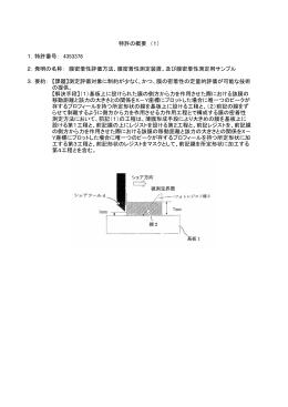 1.特許番号: 4353378 2.発明の名称: 膜密着性評価方法、膜密着性