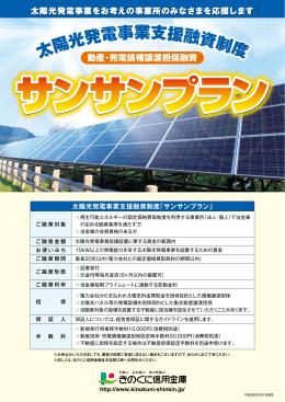 太陽光発電事業支援融資制度