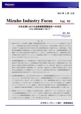 日本企業における為替換算調整勘定への対応 –IFRS/包括