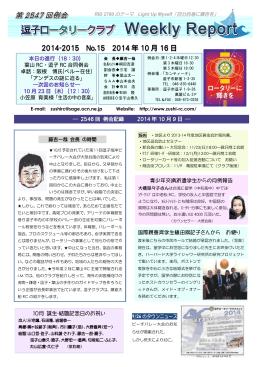 10月16日 第3例会 - 逗子ロータリークラブ