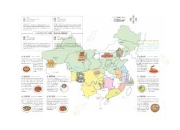 中国MAP
