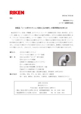 新製品「 シール材付 付ステンレ ス製ねじ込 込み継手