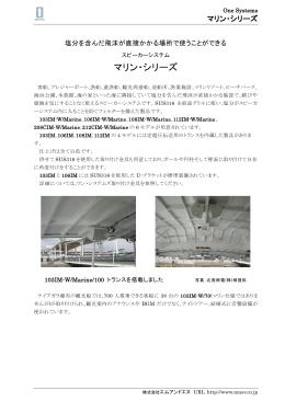 ワン・システムズ マリンシリーズ資料1410