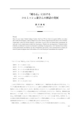 『純な心』におけるコルミッシュ爺さんの挿話の発展( 黒 川 美 和)