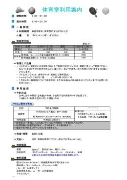 施設利用案内 - 川崎マリエン