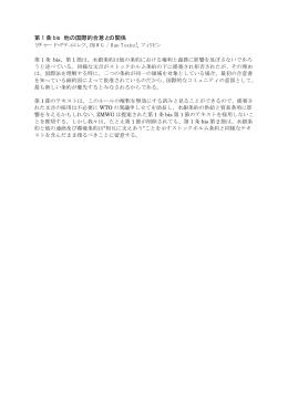第 1 条 bis 他の国際的合意との関係