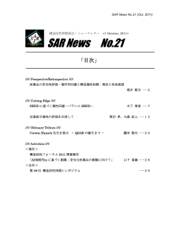 SAR News No. 21