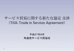 (TiSA)交渉の概要(平成27年8月)(PDF)