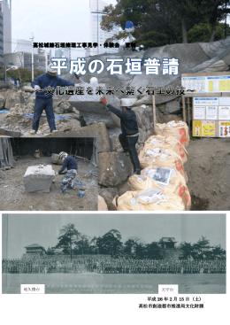 高松城跡石垣修理工事見学・体験会 資料