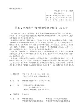 第67回堺市学校理科展覧会を開催しました(PDF:705KB)