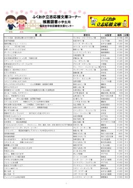 ふくおか立志応援文庫:推奨図書(小学校用)