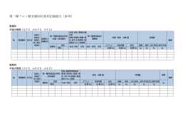 第一種フロン類充塡回収業者記録様式(参考)