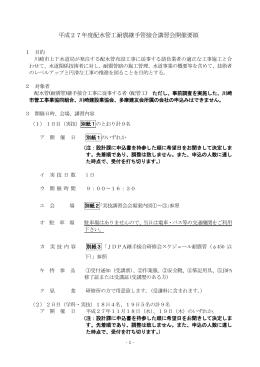 平成27年度配水管工耐震継手管接合講習会開催要領(PDF