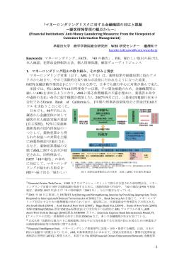 1 「マネーロンダリングリスクに対する金融機関の対応と課題 〜顧客情報