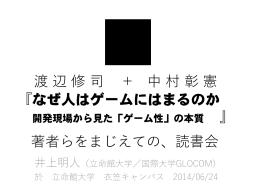 渡辺  中村 『なぜ人はゲームにはまるのか』 講評会