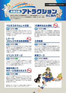 アトラクション案内 - 日本鉄道模型の会