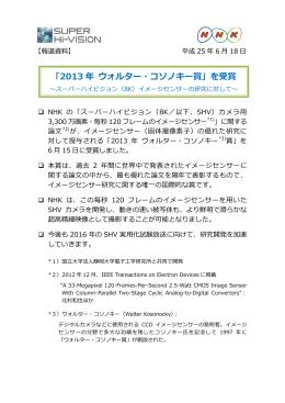 「2013 年 ウォルター・コソノキー賞」を受賞 ~スーパーハイビジョン(8K