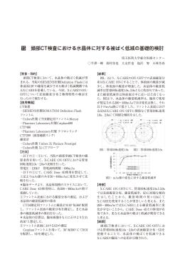 頭部CT検査における水晶体に対する被ばく低減の基礎的検討