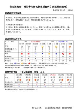 復旧担当者・被災者向け気象支援資料(宮城県岩沼市)