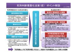 ポイント解説【PDF】