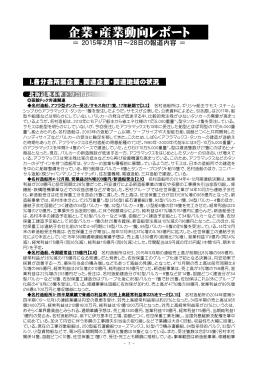 2015年2月記事 - 全造船機械労働組合