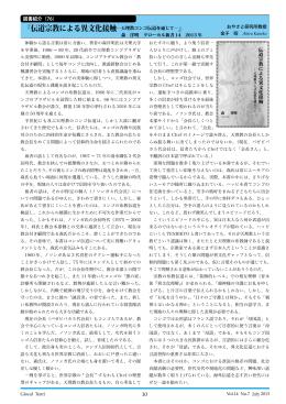 図書紹介(76)