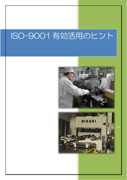 ISO-9001有効活用のヒント - 株式会社イオスコンサルティング