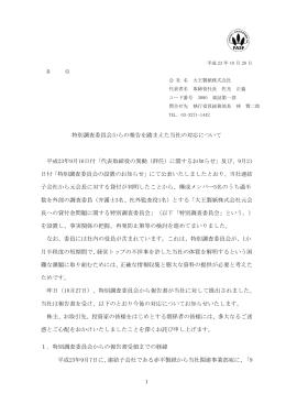 特別調査委員会からの報告を踏まえた当社の対応
