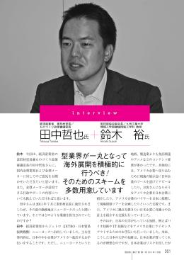 田中哲也氏 鈴木 裕氏