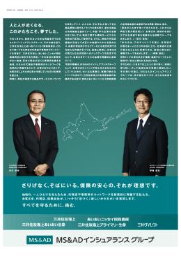 PDF - 三井住友海上あいおい生命保険